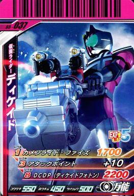 【中古】ガンバライド/N/万能/シャバドゥビ5弾 S5-037 : 仮面ライダーディケイド