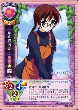 【中古】リセ/P/キャラクター/リセ バージョンリーフ5.0 ブースター(BOX特典) CH-5058 : 小木曽 雪菜
