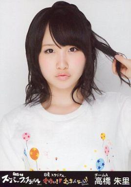 高橋朱里/バストアップ/『AKB48スーパーフェスティバル ~ 日産スタジアム、小(ち)っちぇっ! 小(ち)っちゃくないし!! ~』会場限定生写真(AKB48ver)