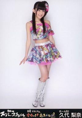 久代梨奈/全身/『AKB48スーパーフェスティバル ~ 日産スタジアム、小(ち)っちぇっ! 小(ち)っちゃくないし!! ~』会場限定生写真(NMB48ver)