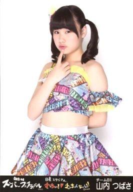 山内つばさ/膝上/『AKB48スーパーフェスティバル ~ 日産スタジアム、小(ち)っちぇっ! 小(ち)っちゃくないし!! ~』会場限定生写真(NMB48ver)