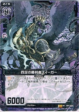 【中古】ゼクス/SR/ゼクス/黒/第1弾『異世界との邂逅』 B01-070 [SR] : 四足の勝利者ズィーガー