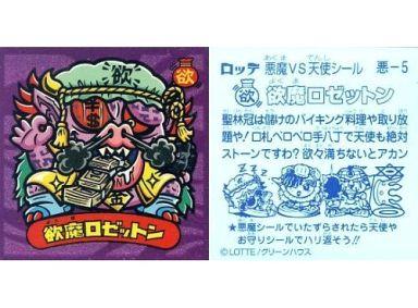 【中古】ビックリマンシール/悪魔/天使VS悪魔シール ビックリマン聖魔化生伝 悪-5 : 欲魔ロゼットン