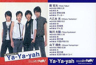 【中古】コレクションカード(男性)/ジャニーズJr.の大冒険! Ya-Ya-yah/ジャニーズJr.の大冒険!