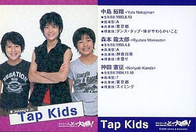 【中古】コレクションカード(男性)/ジャニーズJr.の大冒険! Tap kids/ジャニーズJr.の大冒険!