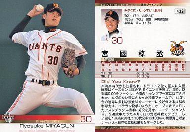 【中古】BBM/レギュラー/BBM 2012 ベースボールカード 2ndバージョン 432 : 宮國椋丞
