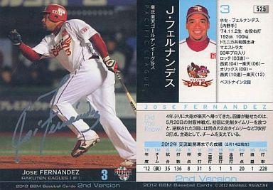 【中古】BBM/レギュラー/BBM 2012 ベースボールカード 2ndバージョン 525 : J.フェルナンデス(銀箔サイン入り)