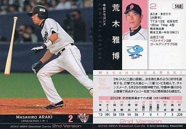 【中古】BBM/レギュラー/BBM 2012 ベースボールカード 2ndバージョン 560 : 荒木雅博
