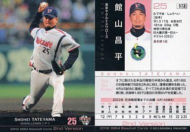 【中古】BBM/レギュラー/BBM 2012 ベースボールカード 2ndバージョン 573 : 館山昌平