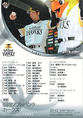【中古】BBM/チームチェックリスト/BBM 2012 ベースボールカード 2ndバージョン 659 : 福岡ソフトバンクホークス