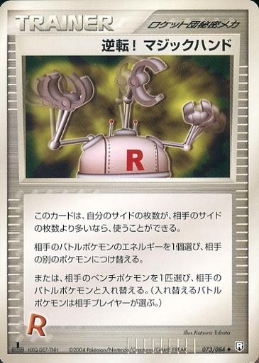 【中古】ポケモンカードゲーム/◆/PCG 拡張パック ロケット団の逆襲 073/084 [◆] : 逆転!マジックハンド