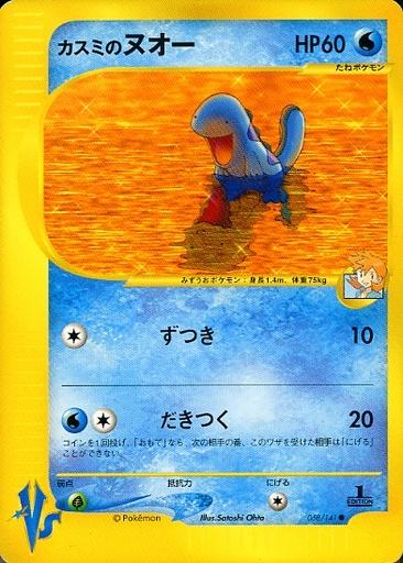 058/141 [○] : カスミのヌオー