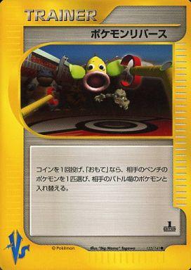 【中古】ポケモンカードゲーム/●/ポケモンカード★VS 133/141 [●] : ポケモンリバース