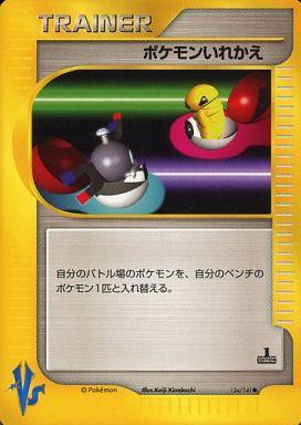 【中古】ポケモンカードゲーム/●/ポケモンカード★VS 134/141 [●] : ポケモンいれかえ