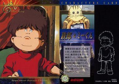 【中古】アニメ系トレカ/銀河鉄道999 Trading Collection 13 [ノーマルカード] : 鉄郎&ミーくん