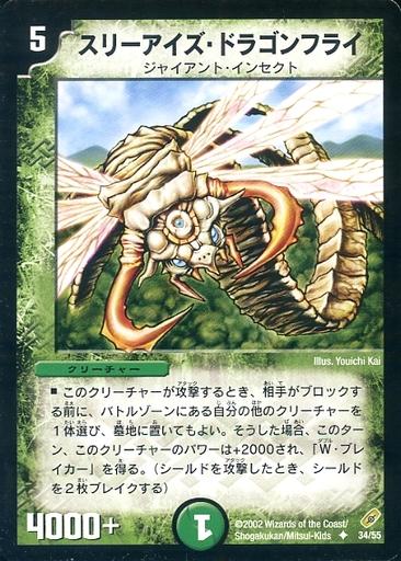 【中古】デュエルマスターズ/UC/自然/[DM-04]闇騎士団の逆襲(チャレンジ・オブ・ブラックシャドウ) 34 [UC] : スリーアイズ・ドラゴンフライ