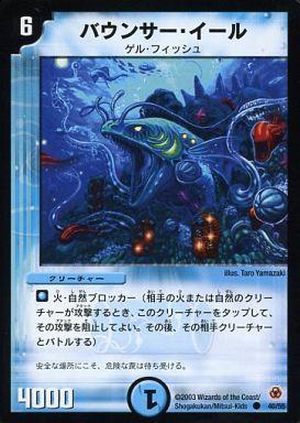 【中古】デュエルマスターズ/C/水/[DM-05]漂流大陸の末裔(リターン・オブ・ザ・サバイバー)  40 : バウンサー・イール