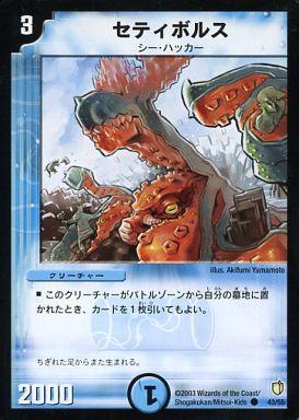 【中古】デュエルマスターズ/C/水/[DM-07]闘魂編 第2弾 時空超獣の呪(インビンシブル・チャージ)  43 : セティボルス