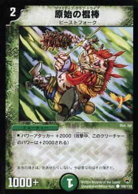 【中古】デュエルマスターズ/C/自然/[DM-10]聖拳編 第1弾(エターナル・アームズ)  108 : 原始の棍棒