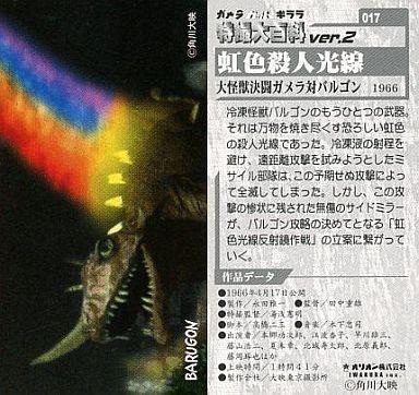 017 : 虹色殺人光線/「大怪獣決...