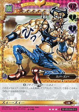 【中古】アニメ系トレカ/ジョジョの奇妙な冒険 Adventure Battle Card 第2弾 J-149 : ズィー・ズィー