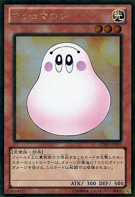 【中古】遊戯王/ゴールドレア/ゴールドボックス GDB1-JP003 : マシュマロン