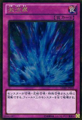 【中古】遊戯王/ゴールドレア/ゴールドボックス GDB1-JP016 : 激流葬