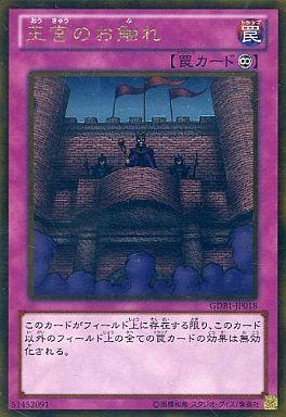 【中古】遊戯王/ゴールドレア/ゴールドボックス GDB1-JP018 : 王宮のお触れ