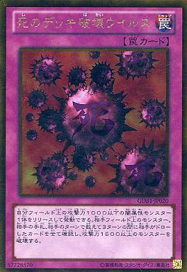 【中古】遊戯王/ゴールドレア/ゴールドボックス GDB1-JP020 : 死のデッキ破壊ウイルス