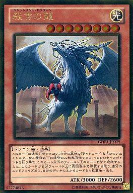 【中古】遊戯王/ゴールドレア/ゴールドボックス GDB1-JP029 : 裁きの龍
