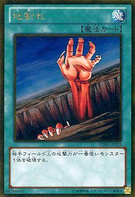 【中古】遊戯王/ゴールドレア/ゴールドボックス GDB1-JP033 : 地割れ