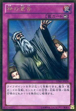 【中古】遊戯王/ゴールドレア/ゴールドボックス GDB1-JP038 : 神の宣告