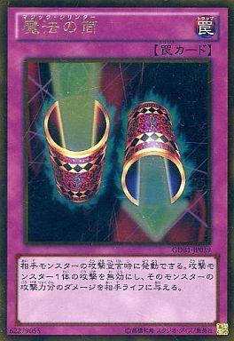 【中古】遊戯王/ゴールドレア/ゴールドボックス GDB1-JP039 : 魔法の筒