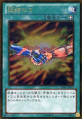 【中古】遊戯王/ゴールドレア/ゴールドボックス GDB1-JP053 : 団結の力