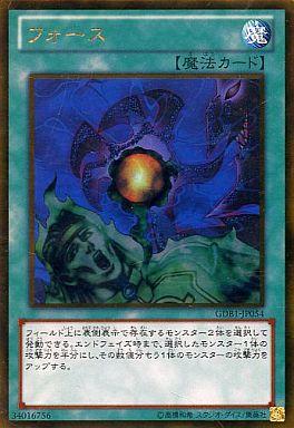 【中古】遊戯王/ゴールドレア/ゴールドボックス GDB1-JP054 : フォース