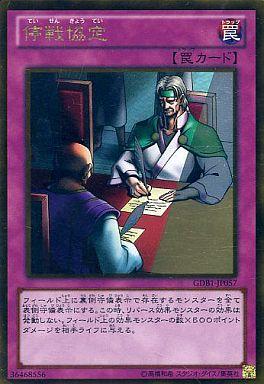 【中古】遊戯王/ゴールドレア/ゴールドボックス GDB1-JP057 : 停戦協定