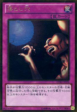 【中古】遊戯王/ゴールドレア/ゴールドボックス GDB1-JP058 : 落とし穴