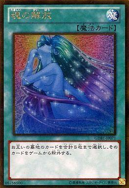 【中古】遊戯王/ゴールドレア/ゴールドボックス GDB1-JP071 : 魂の解放