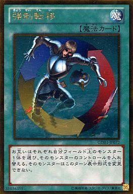 【中古】遊戯王/ゴールドレア/ゴールドボックス GDB1-JP072 : 強制転移