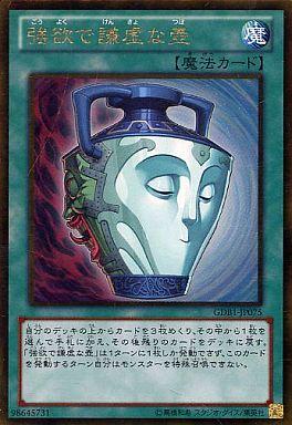 【中古】遊戯王/ゴールドレア/ゴールドボックス GDB1-JP075 : 強欲で謙虚な壺