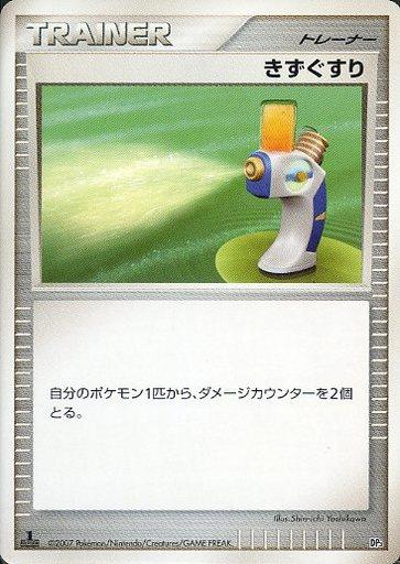 【中古】ポケモンカードゲーム/DP3 構築スタンダードデッキ パルキアLV.X きずぐすり
