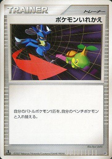 【中古】ポケモンカードゲーム/DP3 構築スタンダードデッキ 「ディアルガLV.」「パルキアLV.X」 ポケモンいれかえ