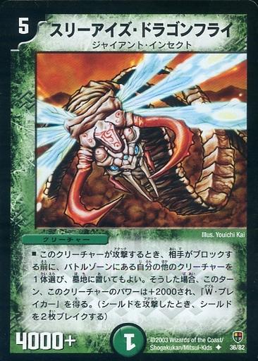 【中古】デュエルマスターズ/UC/自然/[DMC-07]増殖!魂虫デッキ(エターナル・インセクト) 36 [UC] : スリーアイズ・ドラゴンフライ