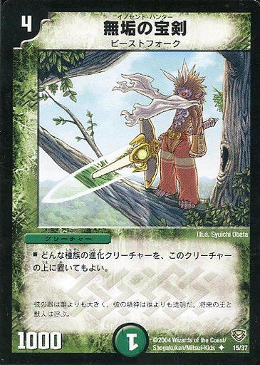 【中古】デュエルマスターズ/UC/自然/[DMC-13]コロコロ・ニュージェネレーション・パック 15 [UC] : 無垢の宝剣