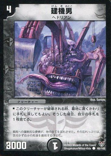 【中古】デュエルマスターズ/C/闇/[DMC-19]ザキラ龍武デッキ(ドラゴン・コマンダー) 65 [C] : 建機男