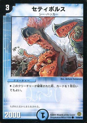 【中古】デュエルマスターズ/C/水/[DMC-42]コロコロ・ドリーム・パック3 エターナル・ギア 64 [C] : セティボルス