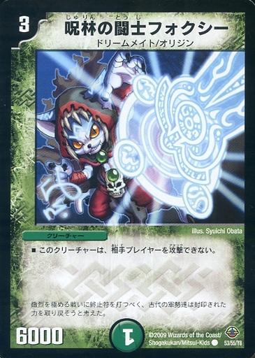 【中古】デュエルマスターズ/C/自然/[DM-33]神化編 第2弾 太陽の龍王(ライジング・ドラゴン) 53 [C] : 呪林の闘士フォクシー