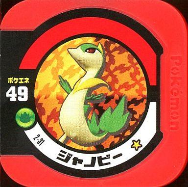 【中古】ポケモントレッタ/ノーマル/くさ/ポケエネ49/第2弾 伝説のポケモンをさがせ! 2-31 : ジャノビー