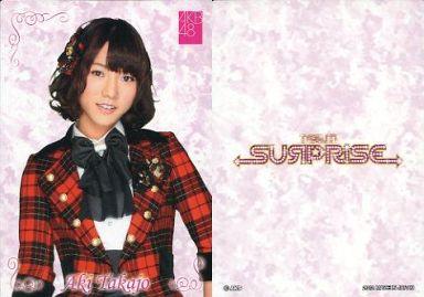 【中古】アイドル(AKB48・SKE48)/チームサプライズ トレーディングカード 高城亜樹/ノーマルカード/裏面白/チームサプライズ トレーディングカード