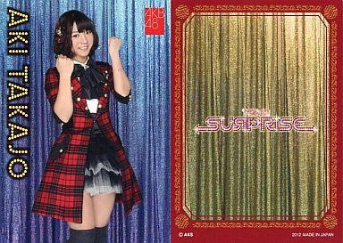 【中古】アイドル(AKB48・SKE48)/チームサプライズ トレーディングカード 高城亜樹/ノーマルカード/裏面赤枠/チームサプライズ トレーディングカード